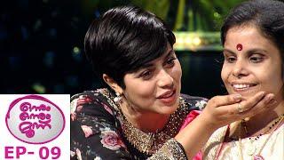 (0.60 MB) #OnnumOnnumMoonuSeason3   Ep 09 - Shamna Kasim & Vaikom Vijayalakshmi..! Mazhavil Manorama Mp3