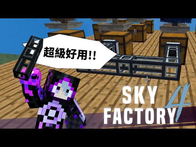 Minecraft 模組包生存 - 天空工廠4 #7 種樹工業大革命 管道流通開始