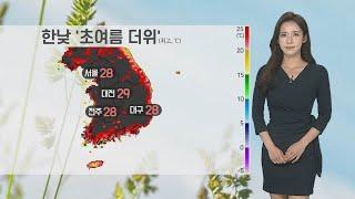 [날씨] 한낮 대부분 28도 ↑…강한 자외선·오존 주의…