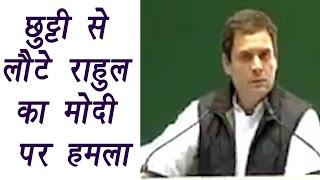 Rahul Gandhi Attacks PM Modi Over Note Ban , Watch Jan Vedna Sammelan Speech   वनइंडिया हिन्दी