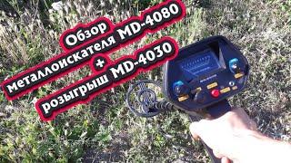 Металлоискатель MD-4080. Обзор, тест и сравнение с MD-4030.
