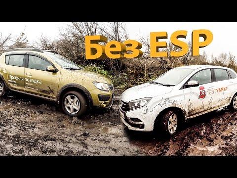 LADA XRAY и Renault Sandero Stepway: отключаем ESP!