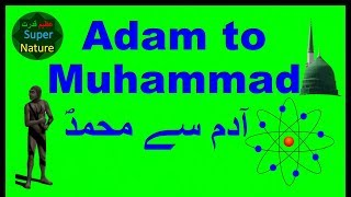 Adam to Muhammad sciences Azeem Qudrat