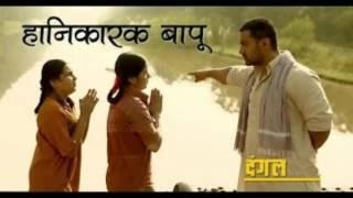 Download Hindi Video Songs - Haanikaarak Bapu Song with beat editing and small fun at the end by #dj daru