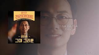 Download lagu Lee Min Hyuk - I Miss You (OST Part.5 Pegasus Market)