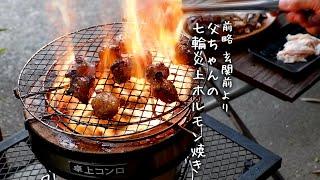 前略、玄関前より。父ちゃんの炎上七輪ホルモン焼き。梅雨の晴れ間。宮崎本格焼酎「飫肥杉」