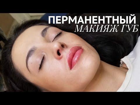Акварельные губы - Мастер-класс по перманентному макияжу. Татуаж губ нюдовая техника Ткачук Ирины.