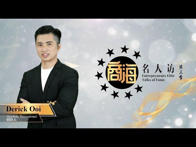 【商海名人访】第三季 #14 名人嘉宾- Derick Ooi | Hairstory International 创办人