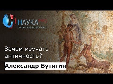 Александр Бутягин - Зачем изучать античность?