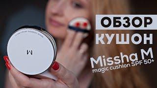 Обзор кушона от Missha | Сравнение кушонов - Видео от OLGA GLOSS