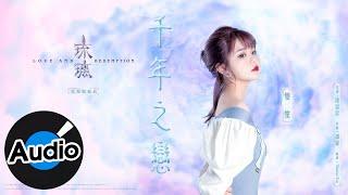 【陸劇】《琉璃》原聲帶 OST (琉璃美人煞)