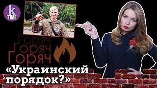 Украинские радикалы: кто, где, почем  - #11 ГорячО с Олесей Медведевой