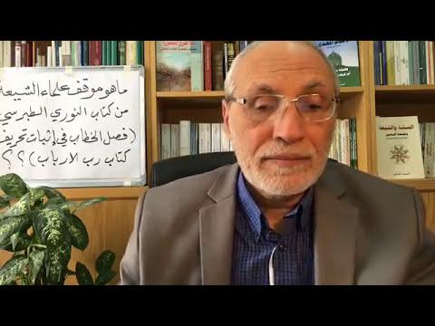 كتاب فصل الخطاب في تحريف كتاب رب الأرباب
