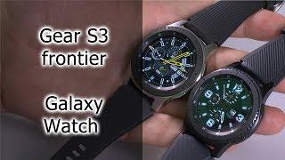 Обзор сравнение Samsung Gear S3 frontier и Galaxy Watch
