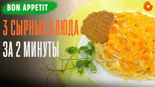 Камамбер с грушей, Сырный пирог, Хлебные чипсы с сырным миксом 🍩 Bon Appetit