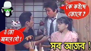 Kaissa Funny Mataal Video | Bangla Dubbing 2018