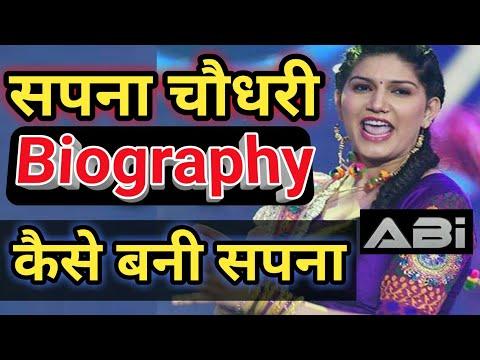 सपना चौधरी | Biography | Sapna Chaudhary