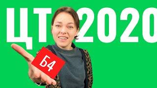 ЦТ 2020 В4