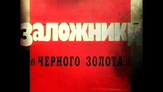 Криминальная Россия.Заложники черного золота часть 1