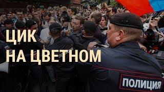 Оппозиция пробивается на выборы | ВЕЧЕР | 15.07.19