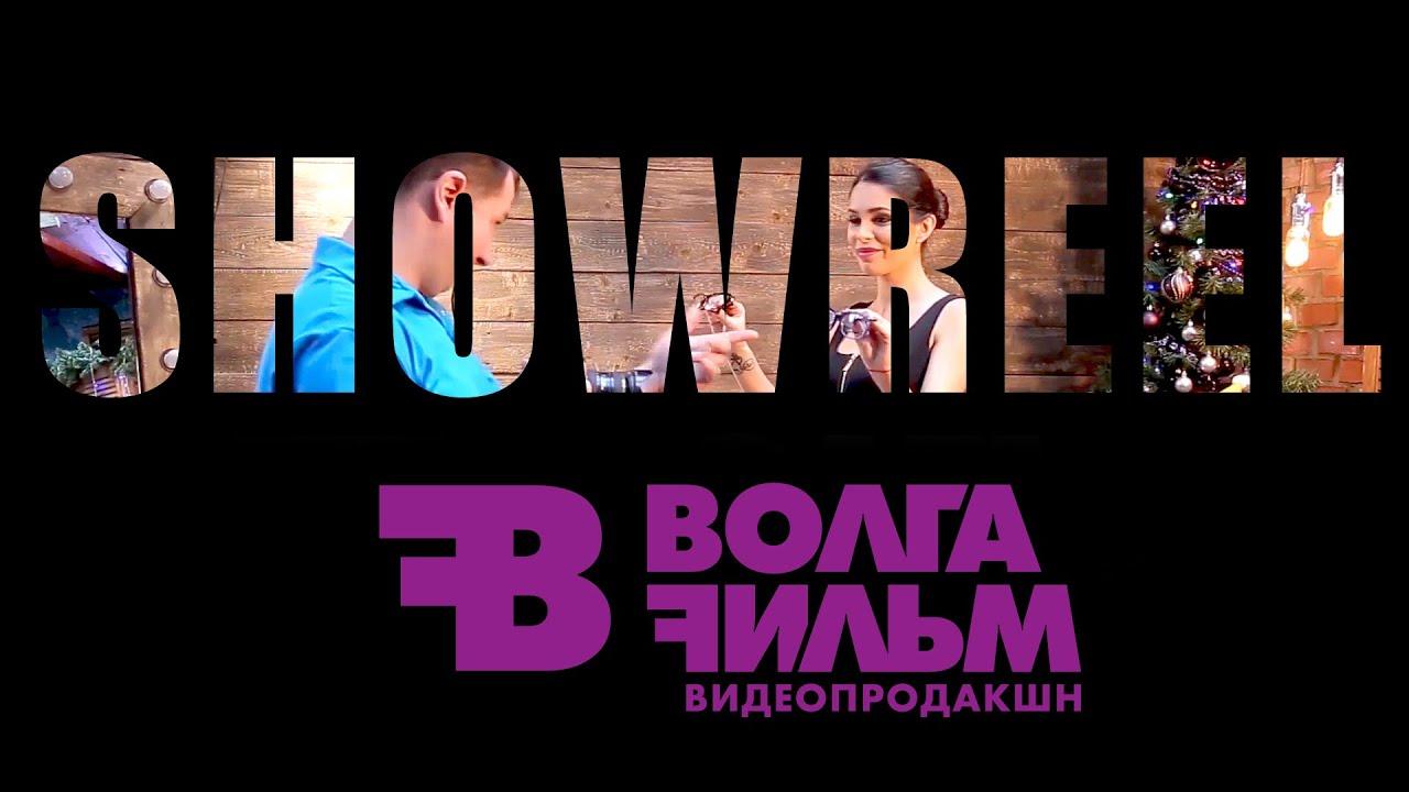 Шоурил Волга-фильм