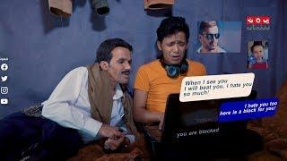 انتبه لتكون حبيبتك بالفيس بوك هي صاحبك أبو شنب | دار مادار