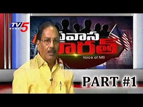 TDP leader Mannava Subba Rao With NRIs | Pravasa Bharat #1| TV5 News