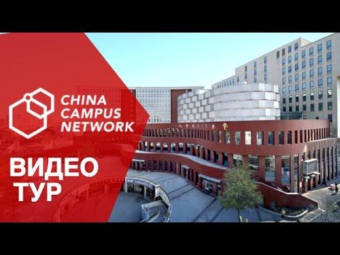 Beijing Jiao Tong University China Campus Network Russia