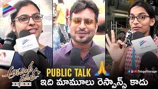 Aravindha Sametha Public Talk | Jr NTR | Pooja Hegde | Sunil | Trivikram | Telugu FilmNagar