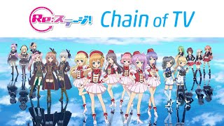 Re:ステージ!Chain of TV #4