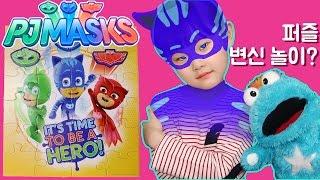 라임의 도전! 퍼즐을 맞추면 캣보이로 변신하는 파자마삼총사 퍼즐장난감 |어린이 교통 안전 캠페인LimeTube & Toy 라임튜브
