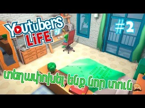 (YUTUBER LIFE) HAEREN #2 Nor Tun Nor Soni
