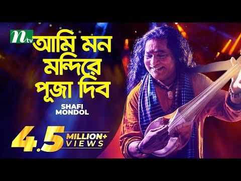 Bangla Folk Song : Ami Mon Mondire Puja Dibo by Baul Shofi Mondol