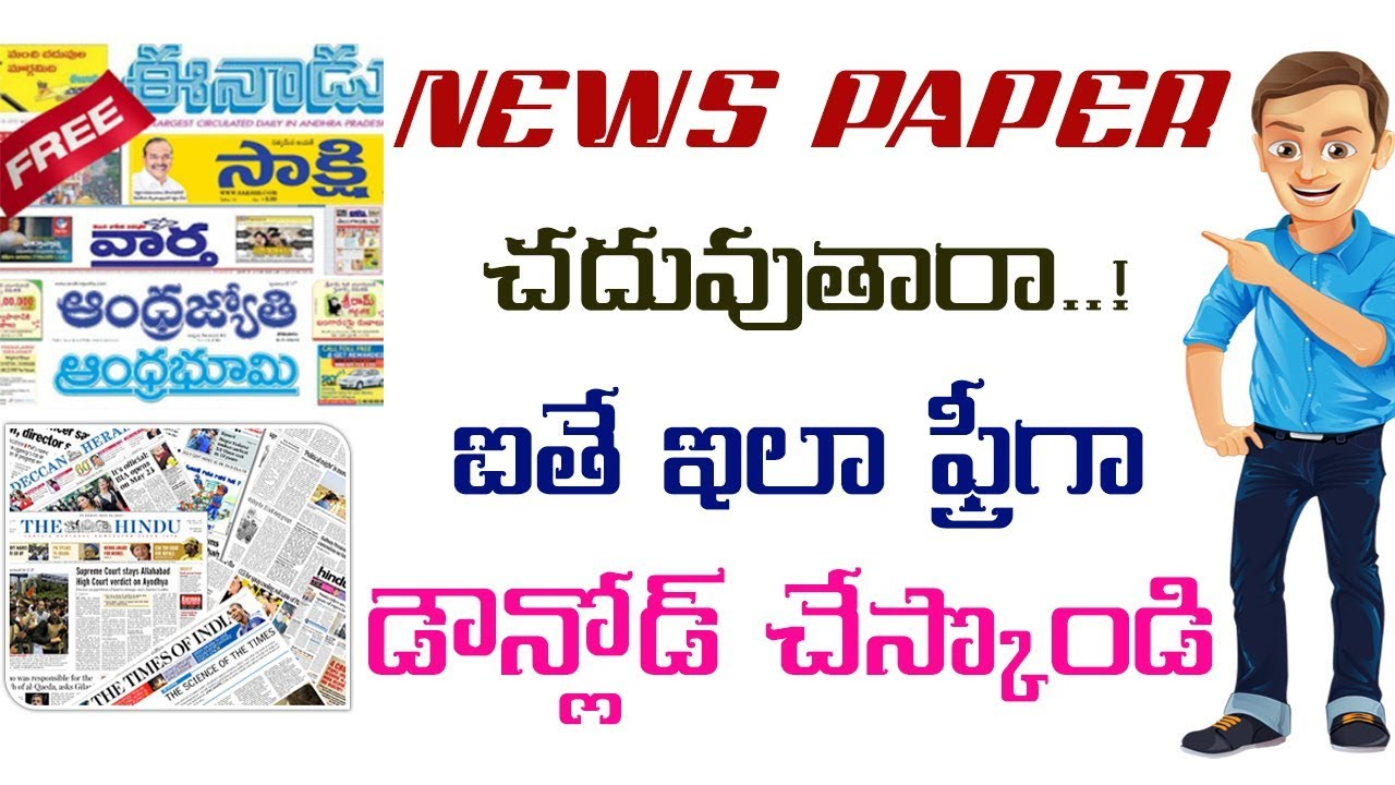 How to download Telugu news papers in pdf |Enadu | Sakshi | Abn  ! | All  English news (2018)