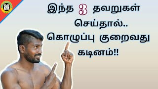 3 Mistakes your fat loss efforts in tamil | hello people | home workout tamil | tamil gym training