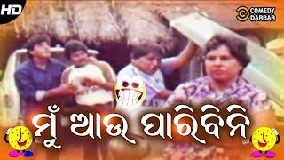 Mu Aau Paribini | Bada Bhauja Movie Comedy Scene | Jayiram Samal | Comedy Darbar