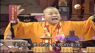 【王禪老祖玄妙真經434】| WXTV唯心電視台