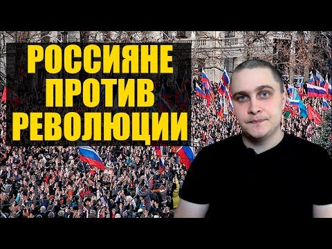 ВЦИОМ: Россияне не хотят революций. Новости СВЕРХДЕРЖАВЫ
