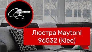 Люстра MAYTONI 96532 (MAYTONI Klee MOD447-CL-3-30-W) обзор