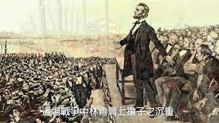 Publication Date: 2019-05-15 | Video Title: 明愛粉嶺陳震夏中學 | 名人系列 - 林肯