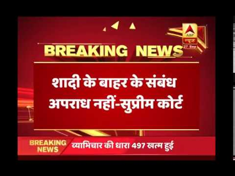 Adultery Not A Criminal Offence: SC | ABP News