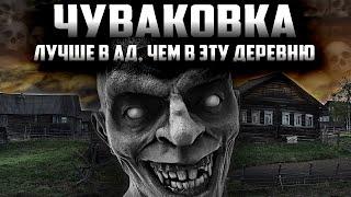 Чуваковка  - Страшный рассказ про деревню. Страшные истории на ночь. Аудио-фильм
