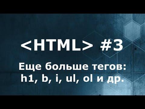 Еще больше тегов Html H1, B, I, Ul, Ol и др. Как совмещать теги Html?