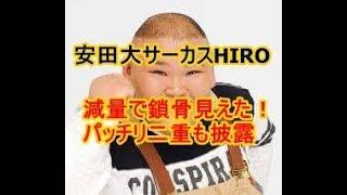 関連動画 安田大サーカス デブ HIRO入院! https://www.youtube.com/wat...