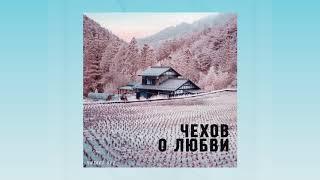 Антон Чехов – О любви (читает Э/Z)