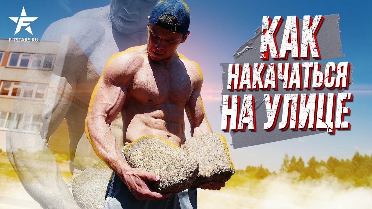 НАКАЧАЛСЯ НА ТУРНИКАХ! Денис Вовк, как тренироваться на улице?