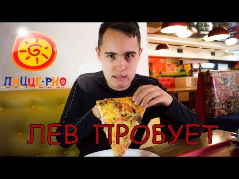 ЛЕВ И ПИЦЦА - Пицце-рио