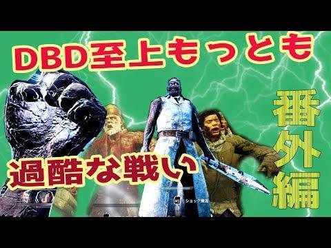 【番外編】DBD至上最も過酷な戦い【デッドバイデイライト】 #64
