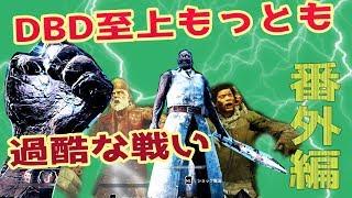【番外編】DBD至上最も過酷な戦い【デッドバイデイライト】 #64 thumbnail