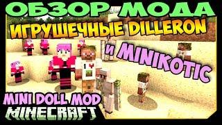 ч.264 - Игрушечные Dilleron и Minikotic (Doll mod) - Обзор мода для Minecraft